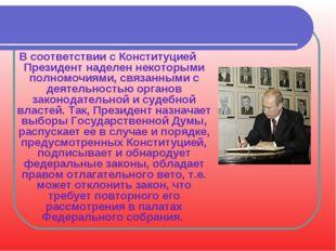В соответствии с Конституцией Президент наделен некоторыми полномочиями, связ