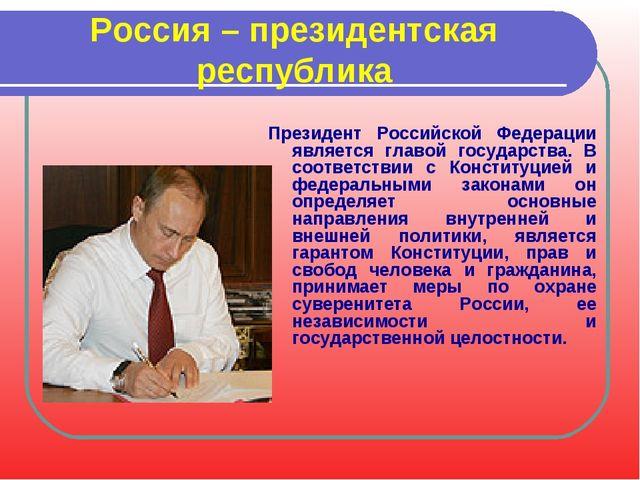 Россия – президентская республика Президент Российской Федерации является гла...