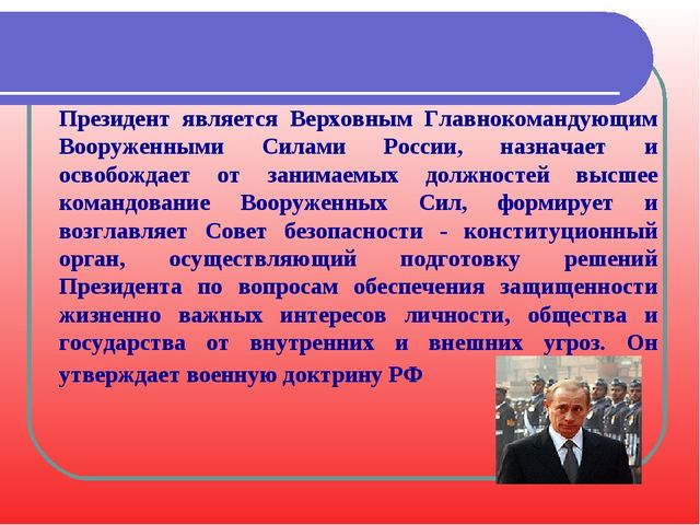 Президент является Верховным Главнокомандующим Вооруженными Силами России, на...