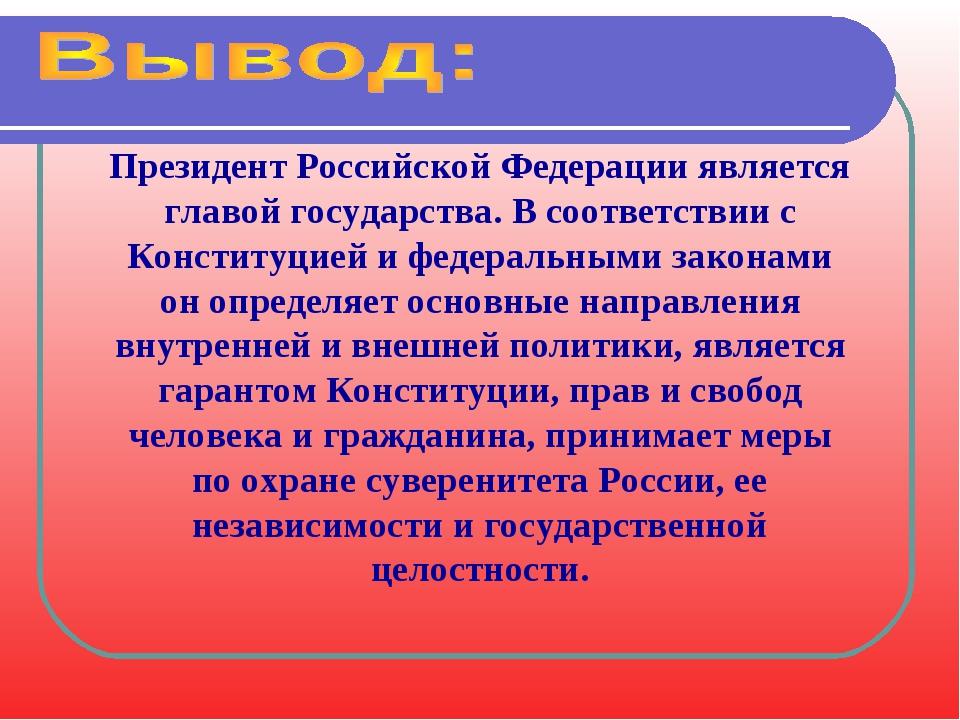 Президент Российской Федерации является главой государства. В соответствии с...