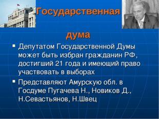 Государственная дума Депутатом Государственной Думы может быть избран граждан