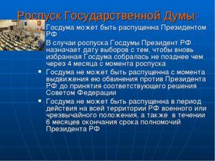 Роспуск Государственной Думы: Госдума может быть распущенна Президентом РФ В