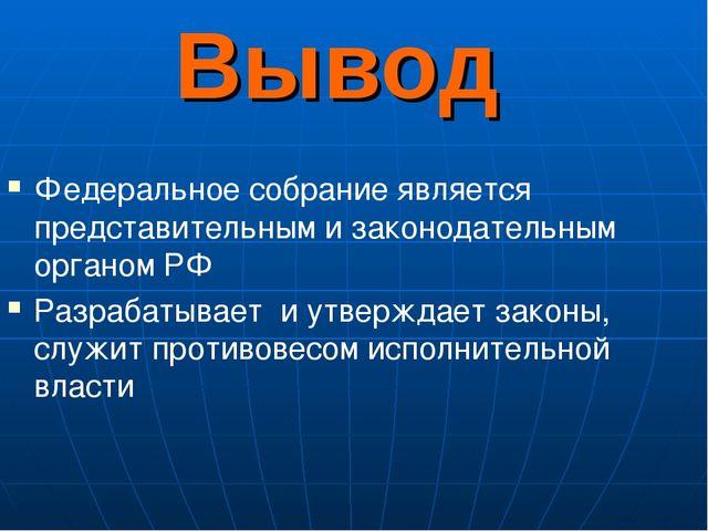 Федеральное собрание является представительным и законодательным органом РФ Р...