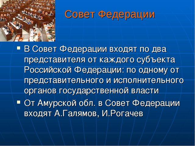 Совет Федерации В Совет Федерации входят по два представителя от каждого суб...