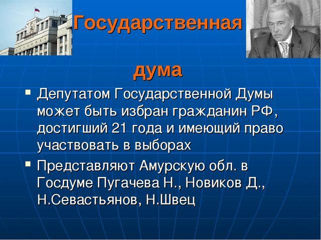 Государственная дума Депутатом Государственной Думы может быть избран граждан...