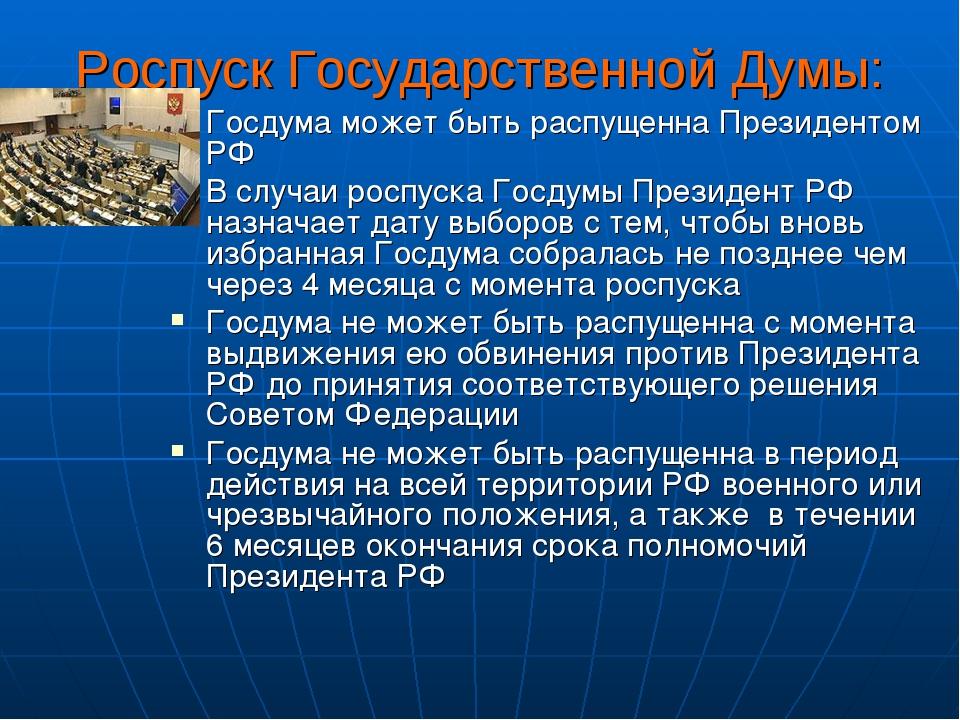 Роспуск Государственной Думы: Госдума может быть распущенна Президентом РФ В...
