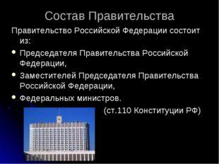 Состав Правительства Правительство Российской Федерации состоит из: Председат