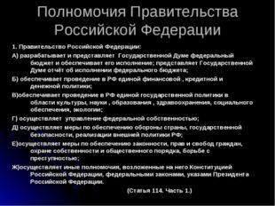 Полномочия Правительства Российской Федерации 1. Правительство Российской Фед