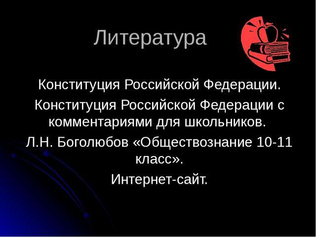 Литература Конституция Российской Федерации. Конституция Российской Федерации...