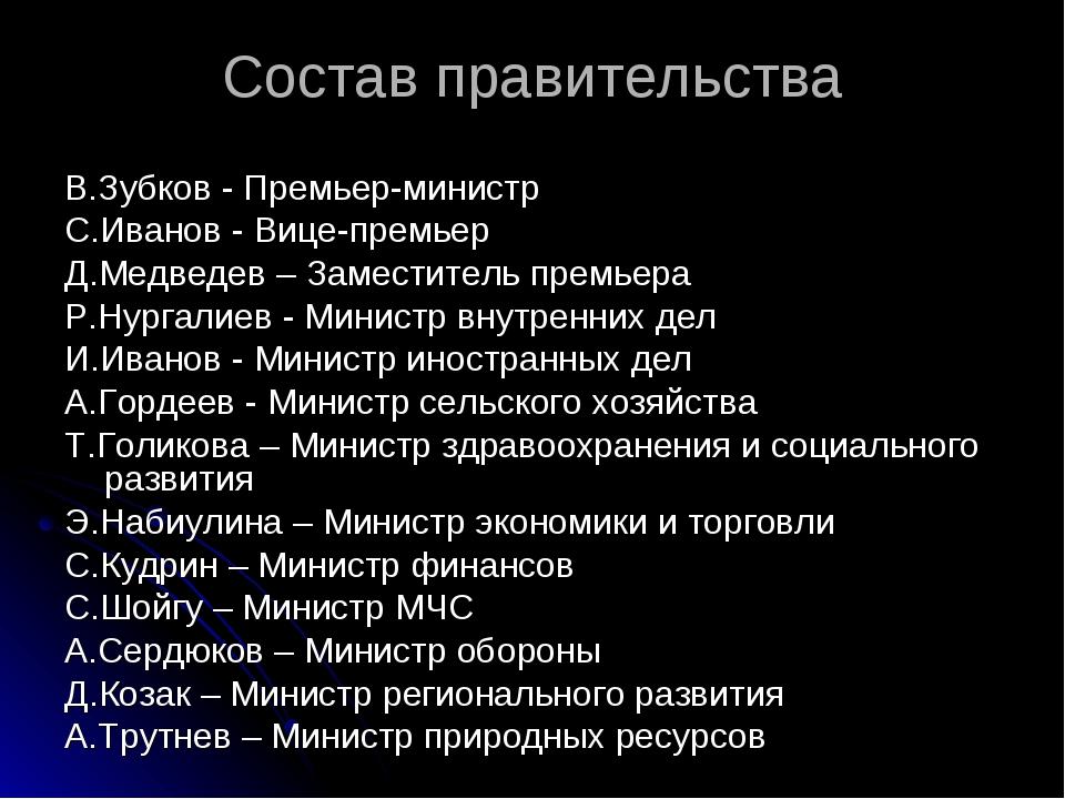 Состав правительства В.Зубков - Премьер-министр С.Иванов - Вице-премьер Д.Мед...
