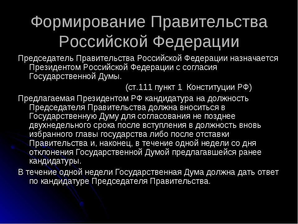 Формирование Правительства Российской Федерации Председатель Правительства Ро...