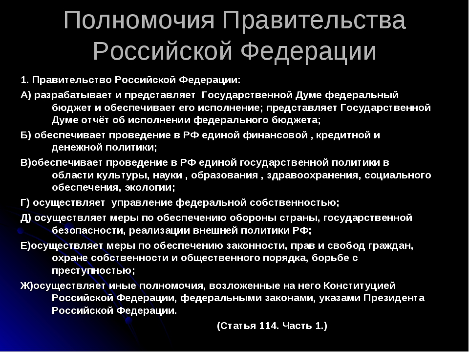 Полномочия Правительства Российской Федерации 1. Правительство Российской Фед...