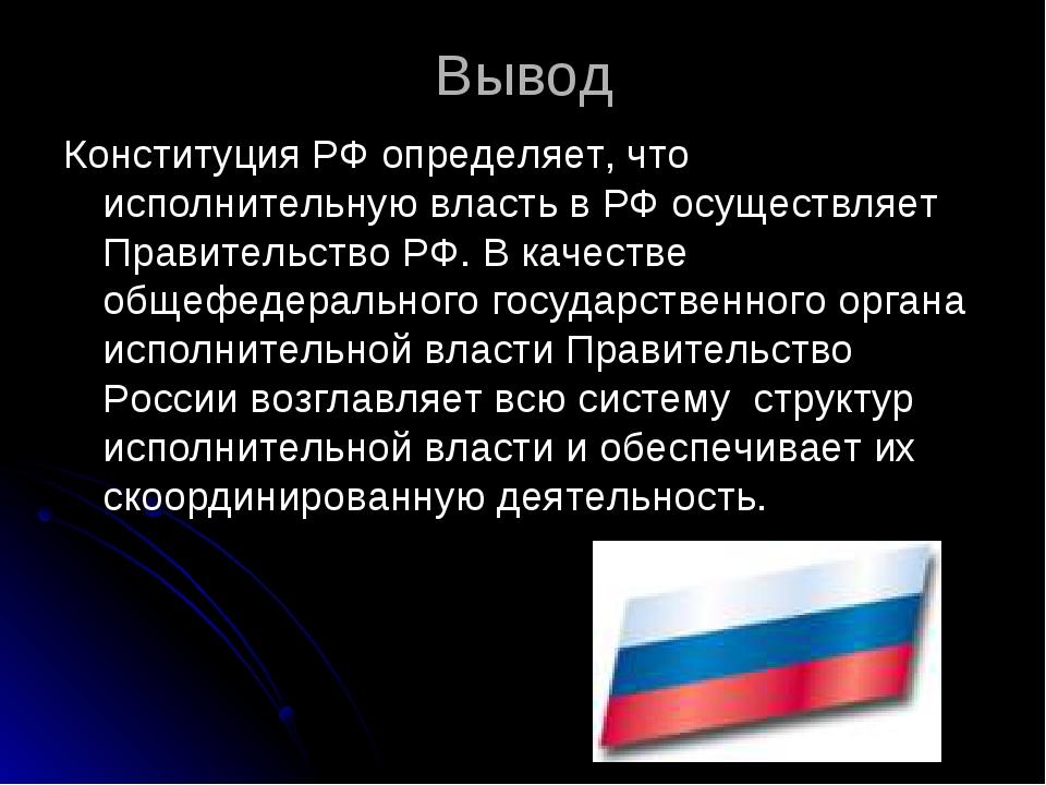 Вывод Конституция РФ определяет, что исполнительную власть в РФ осуществляет...