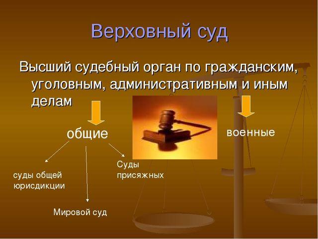 Верховный суд Высший судебный орган по гражданским, уголовным, административн...