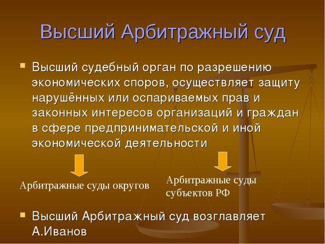 Высший Арбитражный суд Высший судебный орган по разрешению экономических спор...