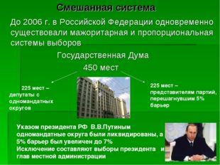 Смешанная система До 2006 г. в Российской Федерации одновременно существовал