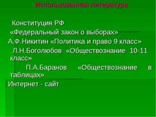 Использованная литература Конституция РФ «Федеральный закон о выборах» А.Ф.Н