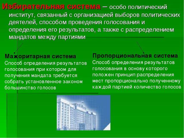 Избирательная система – особо политический институт, связанный с организацией...