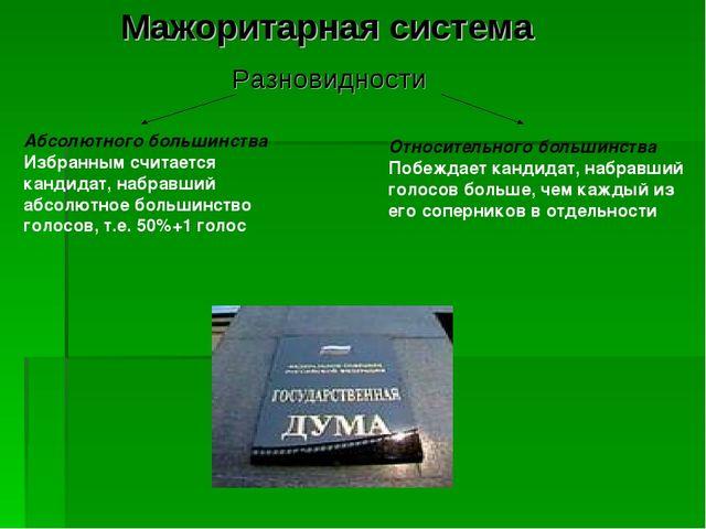Мажоритарная система Разновидности Абсолютного большинства Избранным считает...