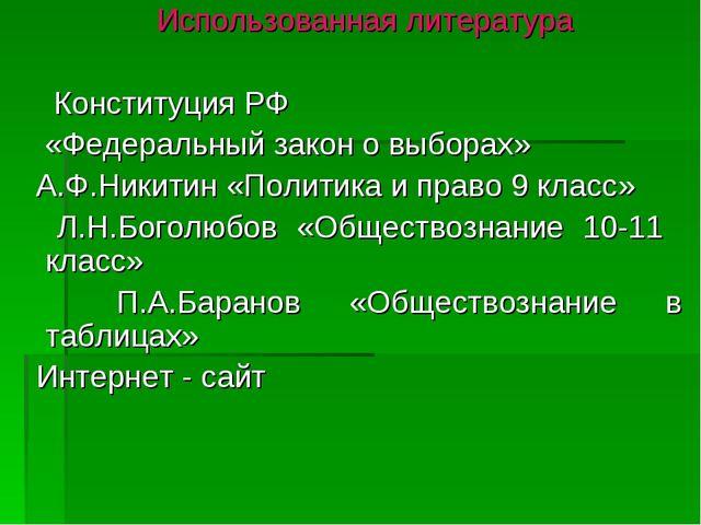 Использованная литература Конституция РФ «Федеральный закон о выборах» А.Ф.Н...