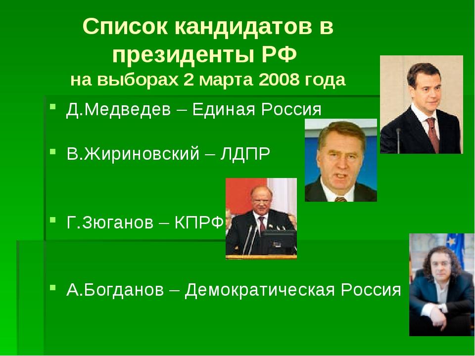 Список кандидатов в президенты РФ на выборах 2 марта 2008 года Д.Медведев – Е...