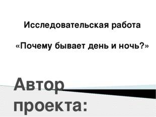Автор проекта: Монгуш Айдемида Воспитанница д/с «Салгакчы» с.Солчур Руководи