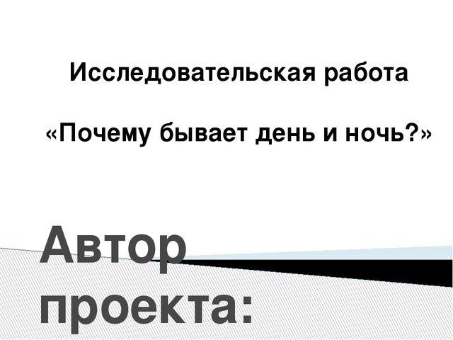 Автор проекта: Монгуш Айдемида Воспитанница д/с «Салгакчы» с.Солчур Руководи...