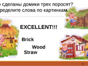 Straw Wood Brick Из чего сделаны домики трех поросят? Распределите слова по к