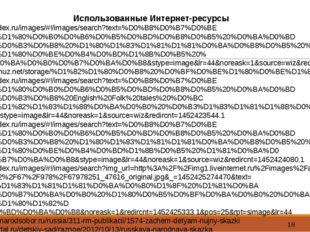 Использованные Интернет-ресурсы https://yandex.ru/images/#!/images/search?tex
