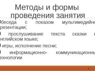 Методы и формы проведения занятия беседа с показом мультимедийной презентации