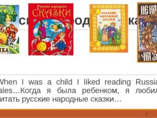 Русские народные сказки When I was a child I liked reading Russian tales…Когд