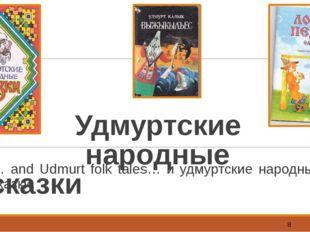 … and Udmurt folk tales… и удмуртские народные сказки. Удмуртские народные ск