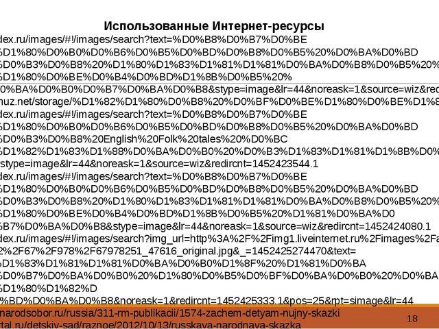 Использованные Интернет-ресурсы https://yandex.ru/images/#!/images/search?tex...