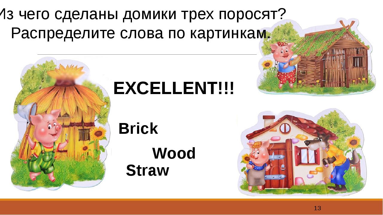 Straw Wood Brick Из чего сделаны домики трех поросят? Распределите слова по к...