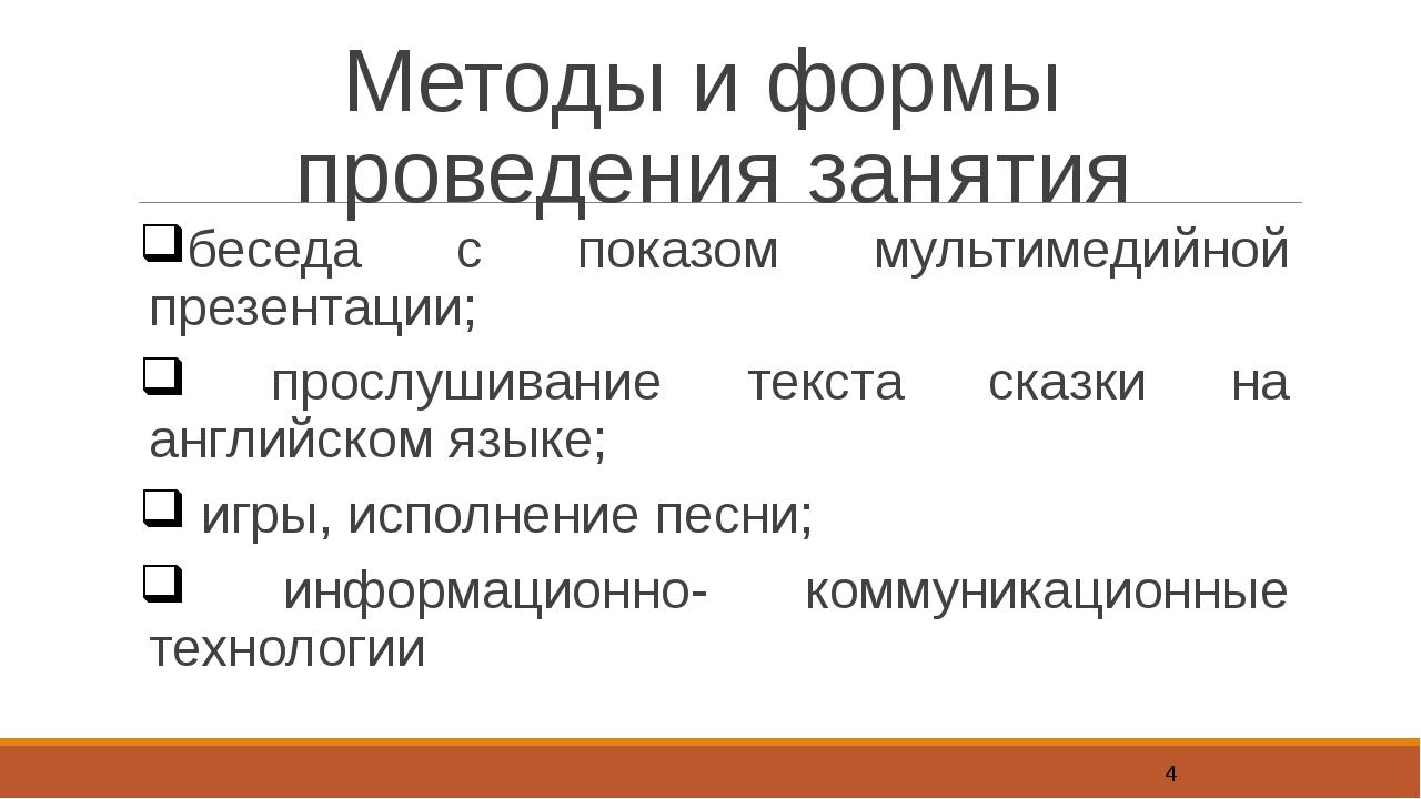 Методы и формы проведения занятия беседа с показом мультимедийной презентации...