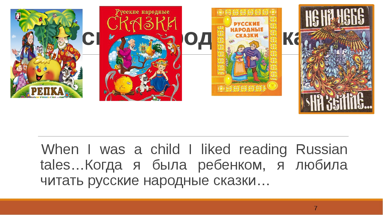 Русские народные сказки When I was a child I liked reading Russian tales…Когд...