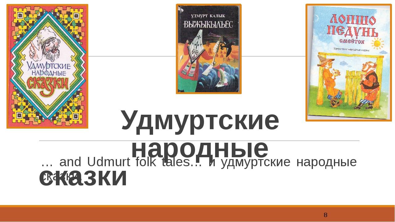 … and Udmurt folk tales… и удмуртские народные сказки. Удмуртские народные ск...