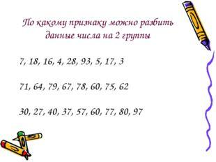 По какому признаку можно разбить данные числа на 2 группы 7, 18, 16, 4, 28, 9