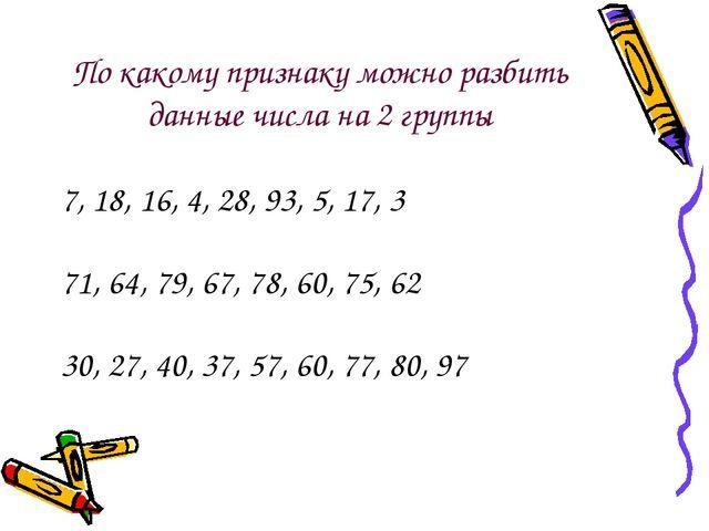 По какому признаку можно разбить данные числа на 2 группы 7, 18, 16, 4, 28, 9...