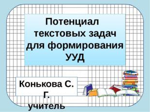 Потенциал текстовых задач для формирования УУД Конькова С. Г. учитель матема