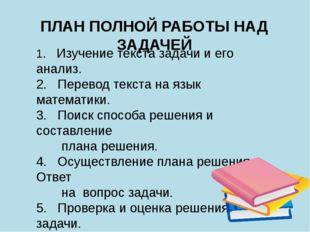 1. Изучение текста задачи и его анализ. 2.  Перевод текста на язык математи