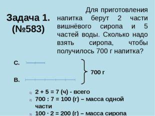 Задача 1. (№583) Для приготовления напитка берут 2 части вишнёвого сиропа и 5