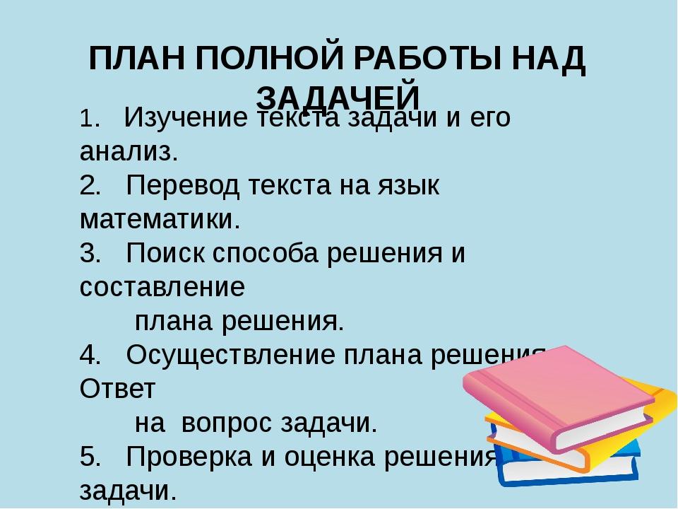 1. Изучение текста задачи и его анализ. 2.  Перевод текста на язык математи...