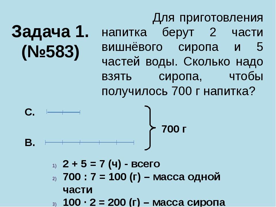 Задача 1. (№583) Для приготовления напитка берут 2 части вишнёвого сиропа и 5...