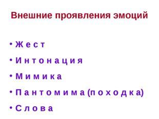 Внешние проявления эмоций Ж е с т И н т о н а ц и я М и м и к а П а н т о м и