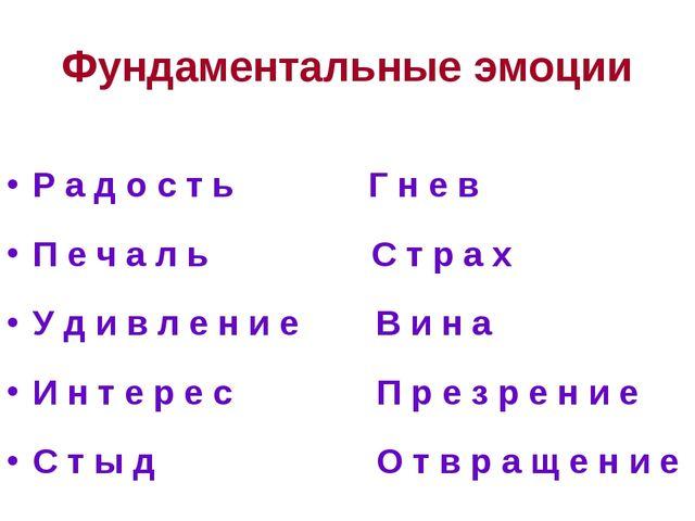 Фундаментальные эмоции Р а д о с т ь Г н е в П е ч а л ь С т р а х У д и в л...
