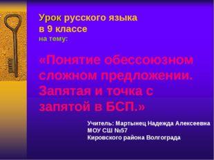Урок русского языка в 9 классе на тему: «Понятие обессоюзном сложном предложе
