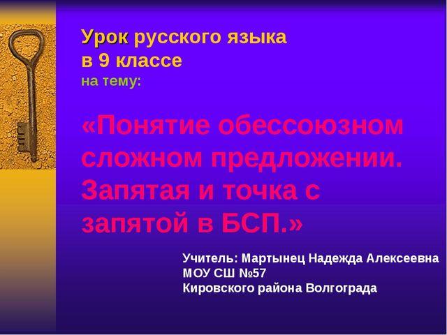 Урок русского языка в 9 классе на тему: «Понятие обессоюзном сложном предложе...