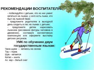 - побеседуйте с детьми, кто из них умеет кататься на лыжах, у кого есть лыжи,