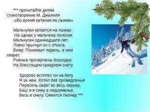 *** прочитайте детям стихотворение М. Джалиля «Во время катания на лыжах» Мал